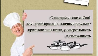 Приглашение на презентацию посуды ICOOK