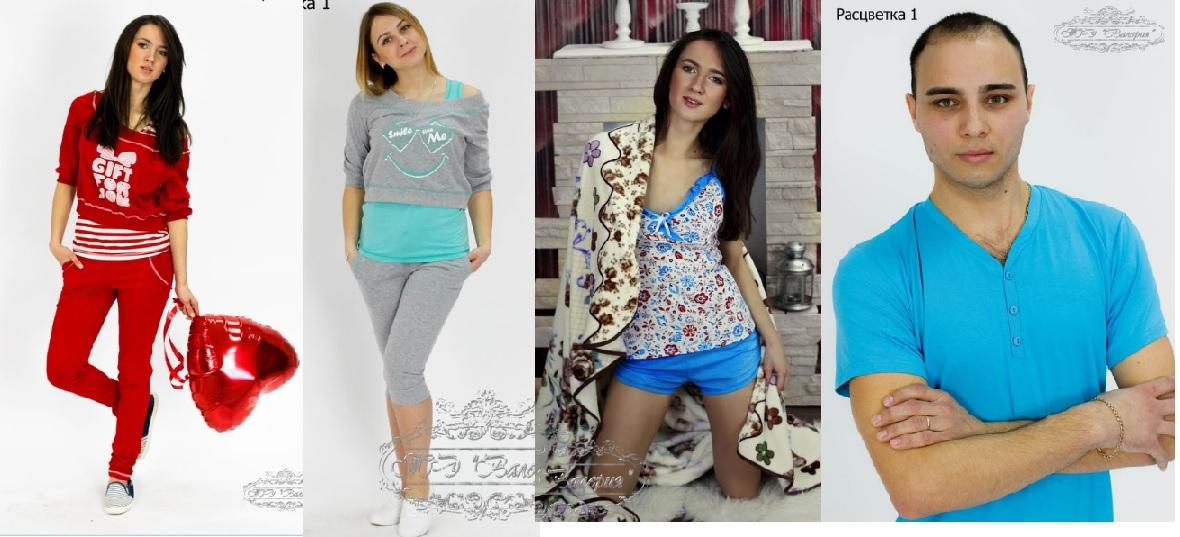 Трикотаж для всей семьи от ТД Валерия (г. Тамбов)-8. Модная спортивная,домашняя и повседневная одежда по очень доступным ценам.