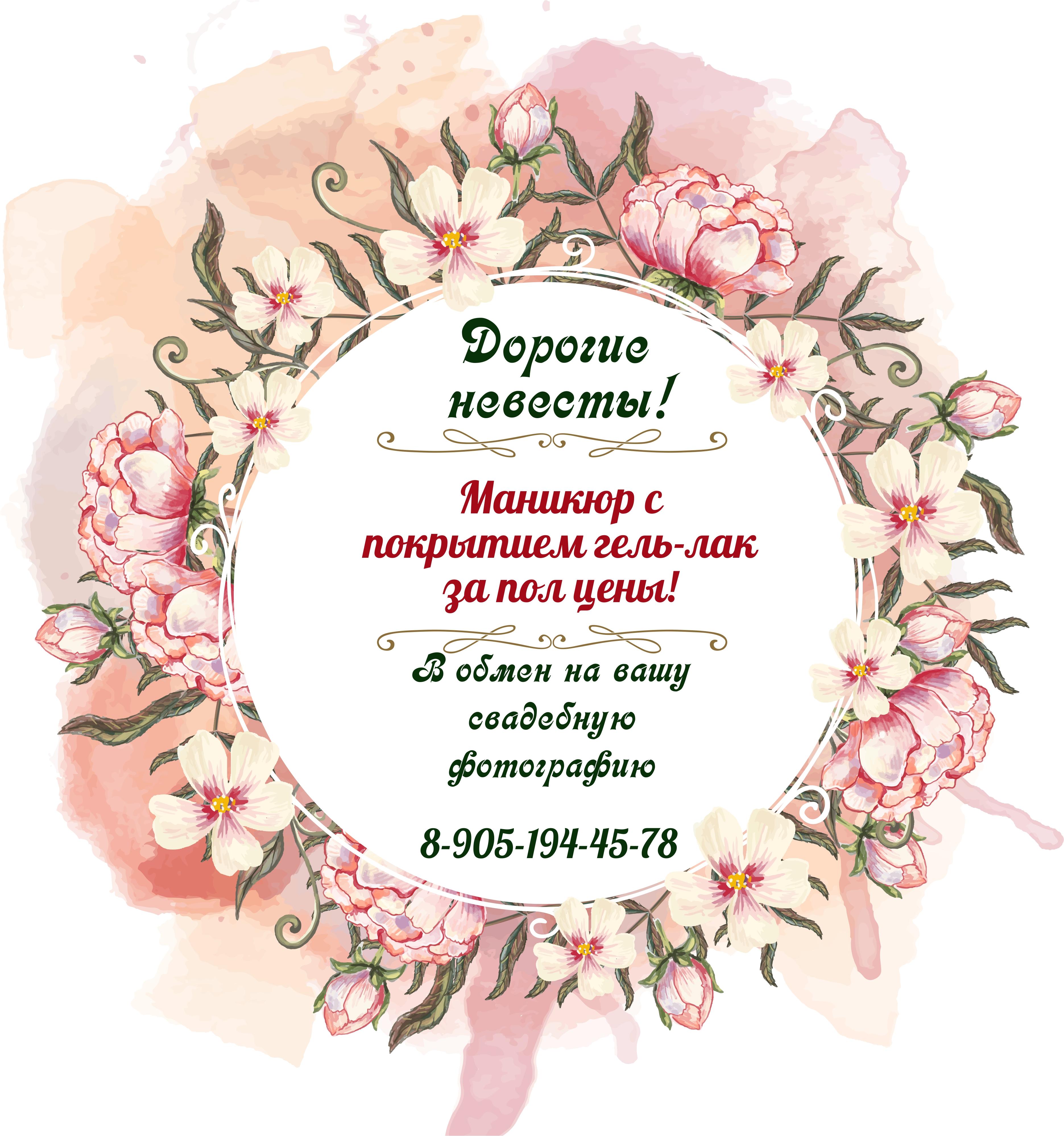 Акция для невест