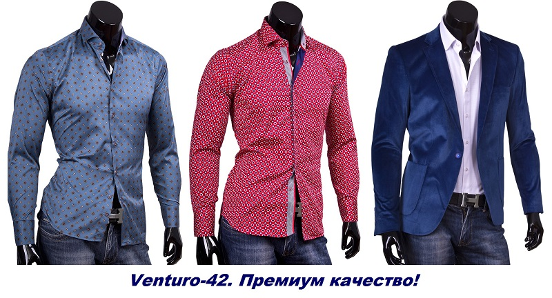 Vеnturо-42, мужские модные рубашки для торжеств и в офис, пиджаки. Премиум качество!