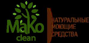 Бесфосфатные стиральные порошки и органические моющие средства MaKo Clean