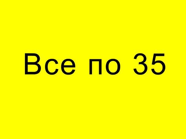 ���� �������. ����*����� ��� �� 35 ������! ���������� ��� �����, ������� �����, ��������� , ����������, ��������� � ������ ������!