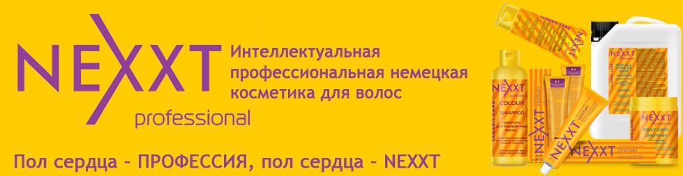 Сбор заказов. Nexxt - уникальная немецкая профессиональная косметика для волос