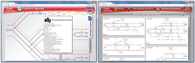 Данфосс впервые представил программу для автоматизированного проектирования тепловых пунктов