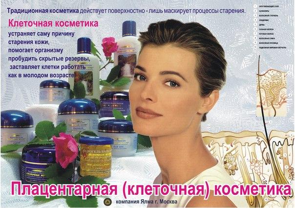 Сбор заказов.Российская плацентарная лечебная косметика Ялма-Источник жизни. Легендарный гидролизат плаценты защитит