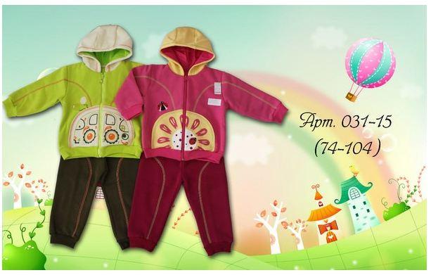 Отличная детская одежда от отечественного производителя. Низкие цены, высокое качество.