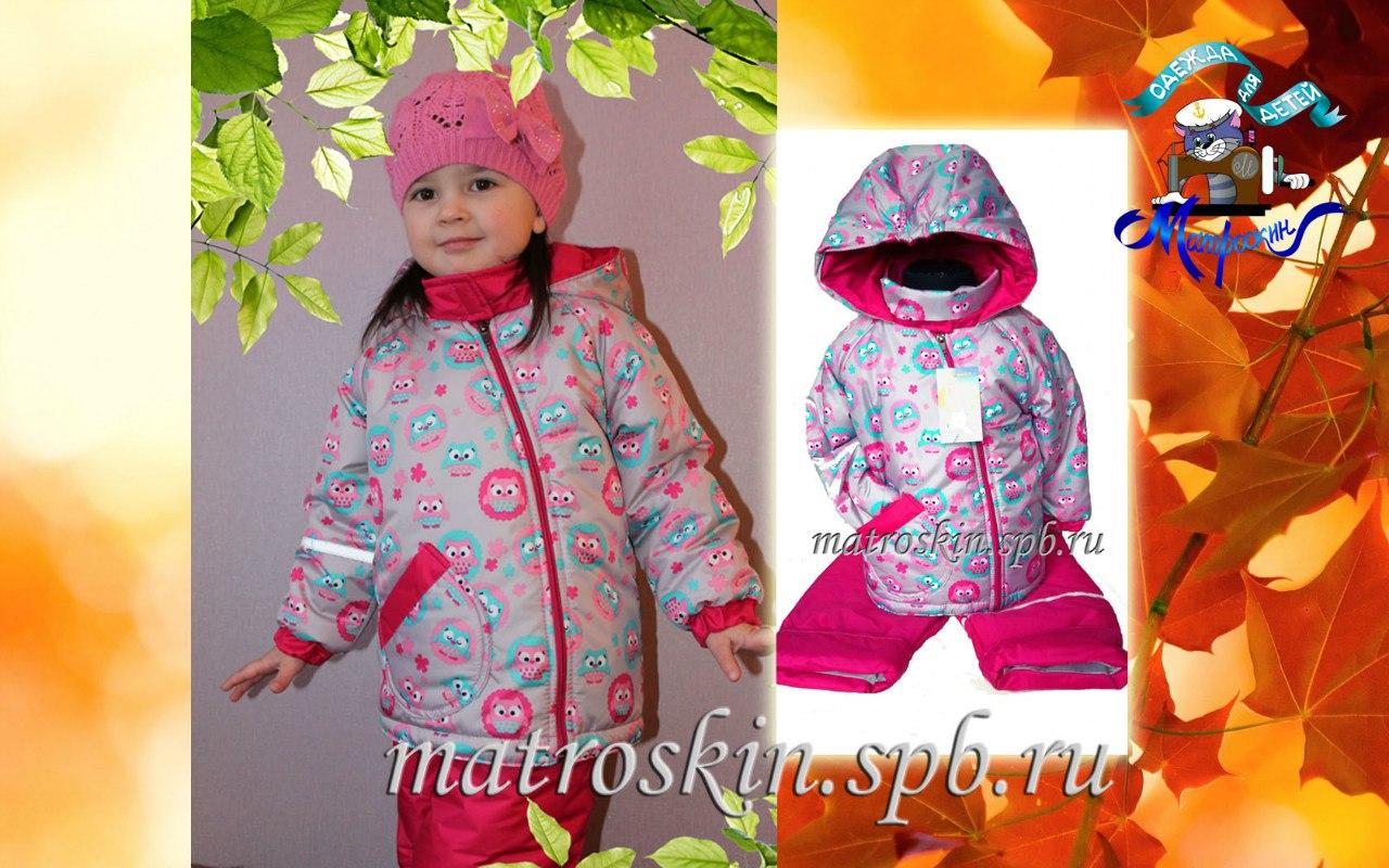 Сбор заказов. Утепляемся! Верхняя одежда для детей, цены от производителя. Мембранные костюмы, комбинезоны, куртки и штаны! Выкуп 8.
