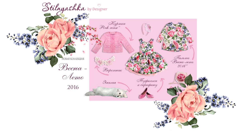 Sтильняshка - детская дизайнерская одежда российского производства. Новая коллекция весна 2016