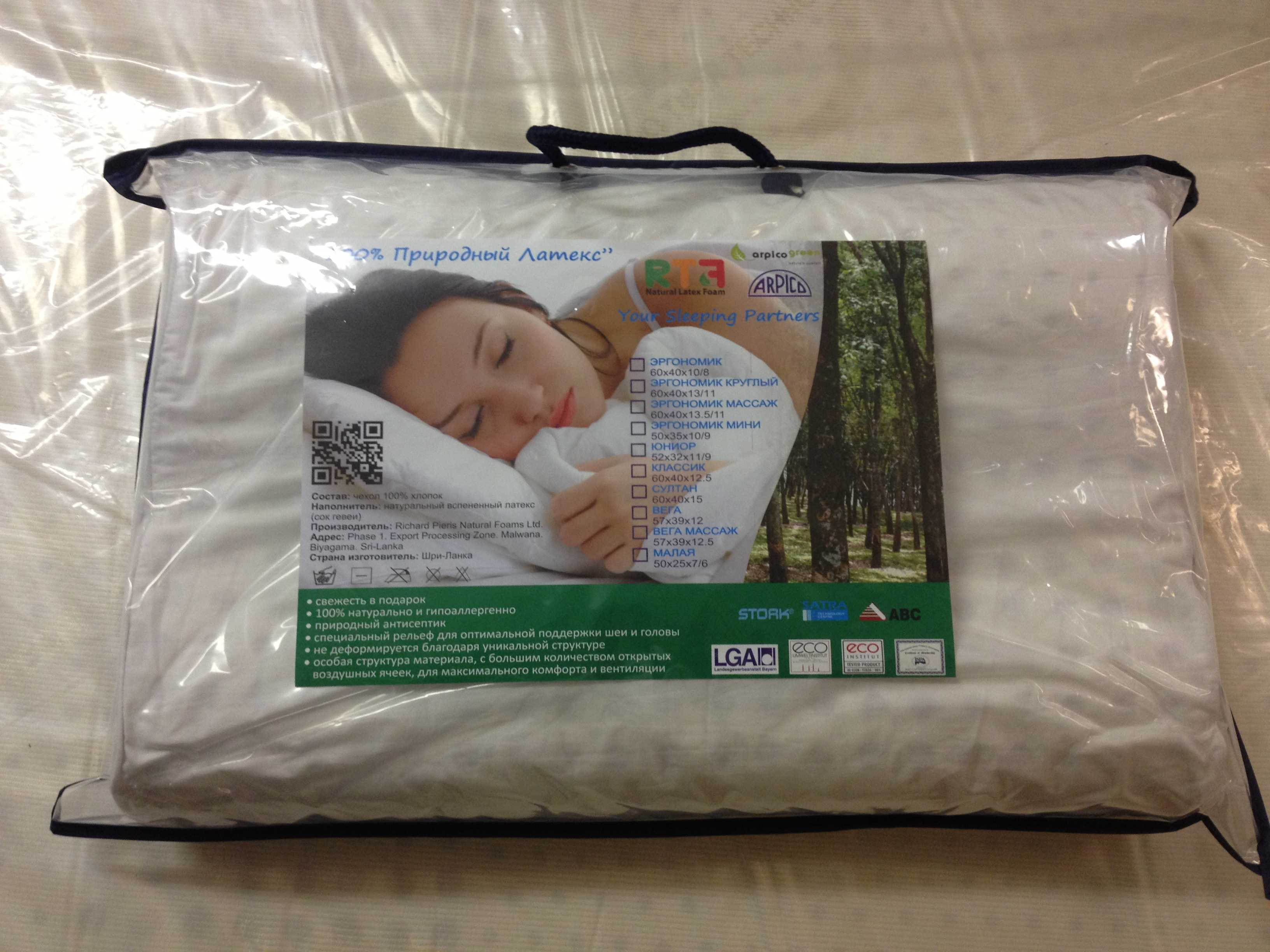 Для здорового сна! Для ваших родных и близких! Последняя неделя сбора ортопедических подушек из латекса. Успей!