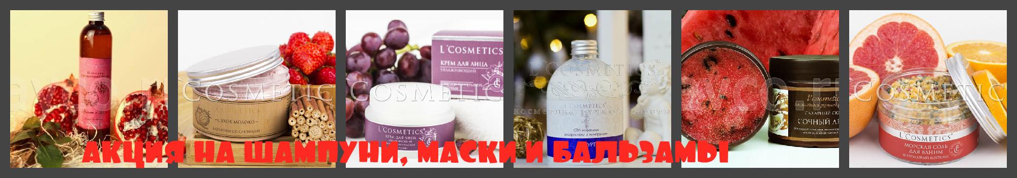 Вкуснятина для нашего тела - подарочные наборы, бурлящие шарики и молочко для ванны, скрабы, мыло ручной работы, шампуньки, маски, гели и многое другое. Акция на шампуни и бальзамы.