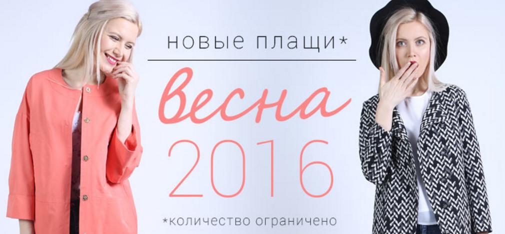 ТwinТiр -35, верхняя женская одежда от белорусского производителя. Пальто, куртки, парки, плащи, ветровки. Большой