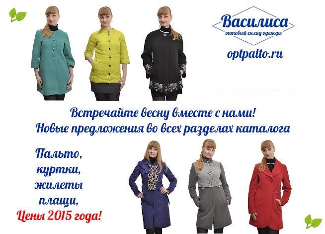 Красивые Пальто по Красивой Цене. Без рядов - 9