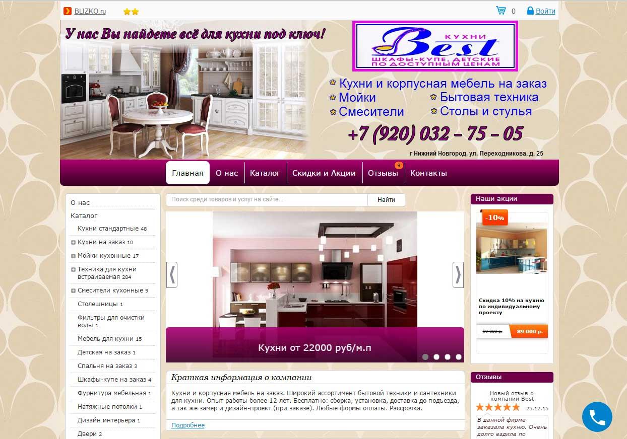 Мебельный салон Best на ул. Переходникова 25