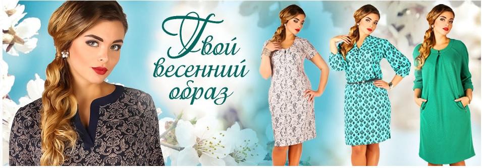 NoVita- модный,яркий и оригинальный женский трикотаж с 42 по 62 р-р. Новинки!!!! Готовимся к весне!!