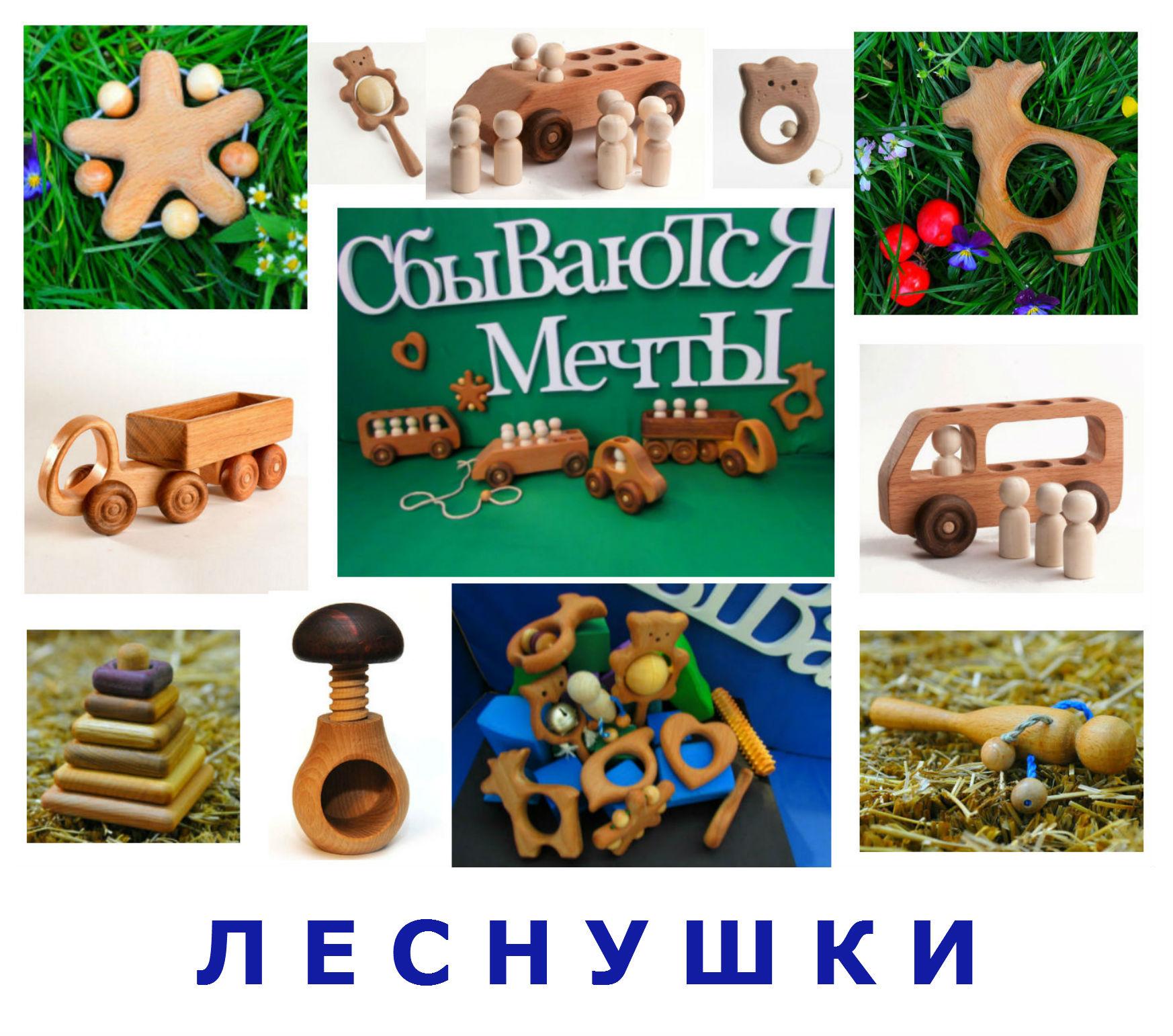 Деревянные игрушки ручной работы. ЛЕснушкИ