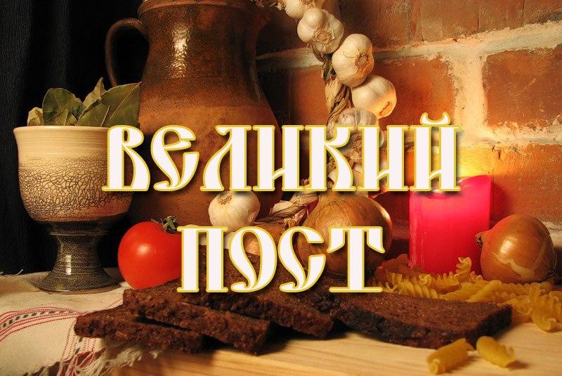 Календарь питания в ВЕЛИКИЙ ПОСТ (по дням