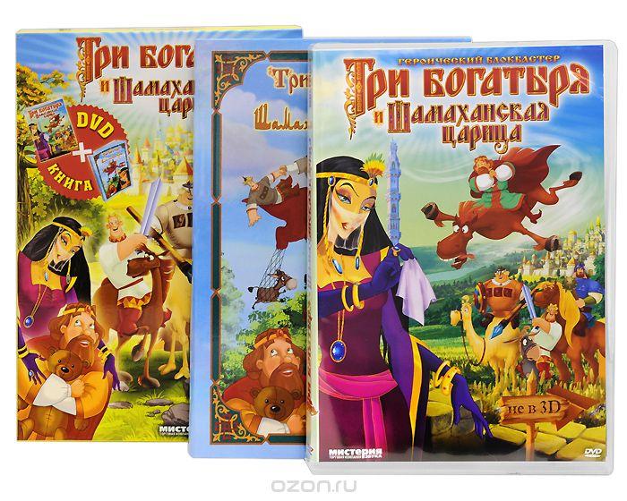 Сбор заказов. Волшебный мир сказок и мультфильмов. Специальные цены на издания DVD+Книга. Галереи 13