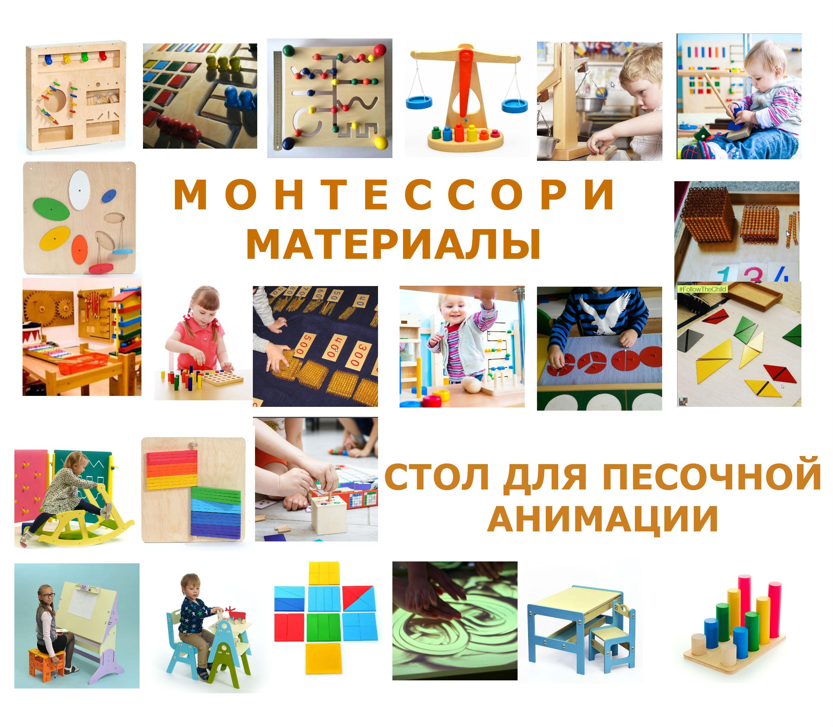 Сбор заказов. Аналоги игрушек монтессори, световой стол для песочной анимации, развивающие игрушки