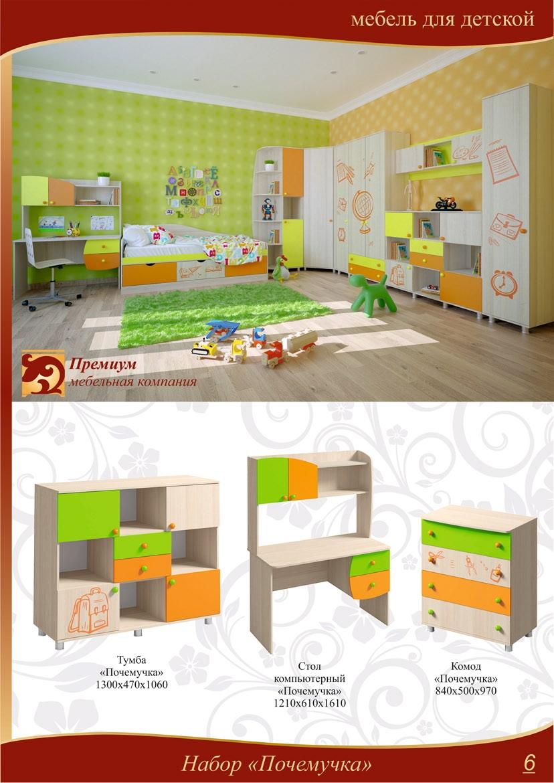Сбор заказов.Мебель-качественно,доступно,современно.Кухни,спальни,корпусная,детская и многое другое.Выкуп 33
