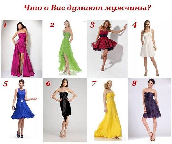 Что же о Вас думают мужчины сегодня? Это очень простой тест. Выберите платье на картинке которое Вам понравилось больше всего, на размышление 2сек. Дальше читаем результаты и принимаем решение что делать с мужчинами :)