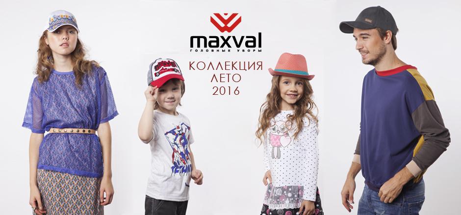 ���� �������. ������� ��� ���� ����� Maxval!!! ����� ��������� 2016. �������, �������, ������������,�������. ������ ������ ��� �����. ����� 6/16.