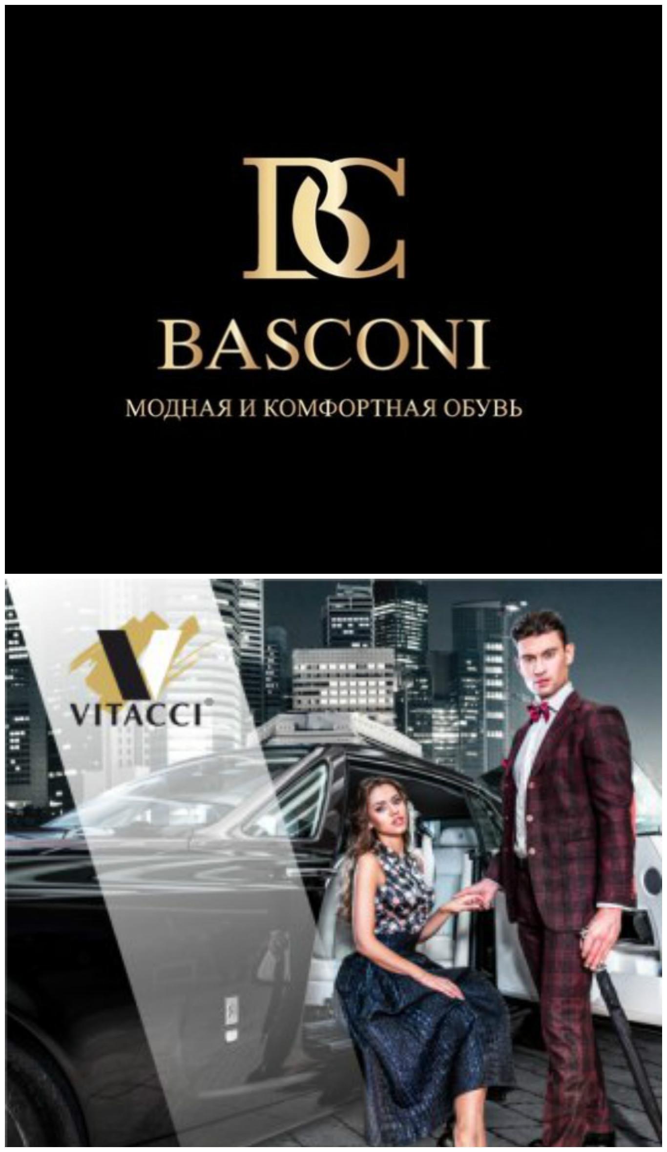 Сбор заказов. Брендовая обувь Basconi и Vitacci без рядов!!! Третий сбор!