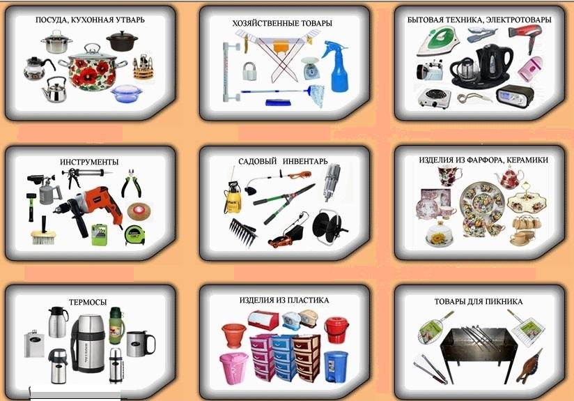Сбор заказов. Все для уюта в Вашем доме. Посуда, бытовая техника, хозтовары и многое другое. -32