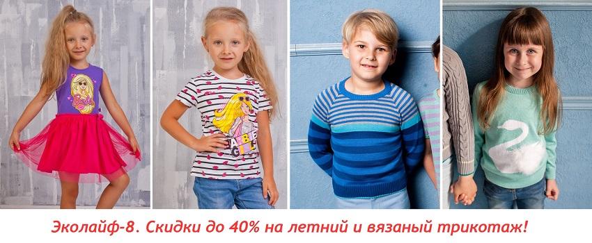 Экoлaйф-8, доступная детская мода, без рядов и с гарантией по цвету. Скидки до 40% на летний и вязаный трикотаж! Размеры от 56 до 152 см.