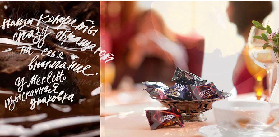 По Вашим просьбам! Единственный выкуп к Пасхе. M e r l e t t o - эксклюзивные конфеты премиум-класса в бельгийском шоколаде-6. Н о в и н к и Шоколадные б а т он ч и к и! Устоять невозможно! Отличный подарок!