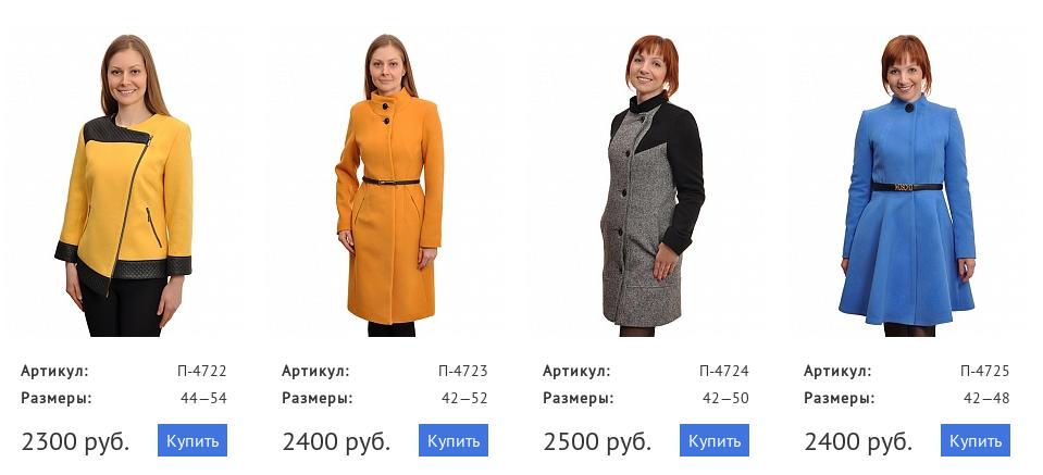 Красивые Пальто по Красивой Цене. Без рядов-10. Новинки.