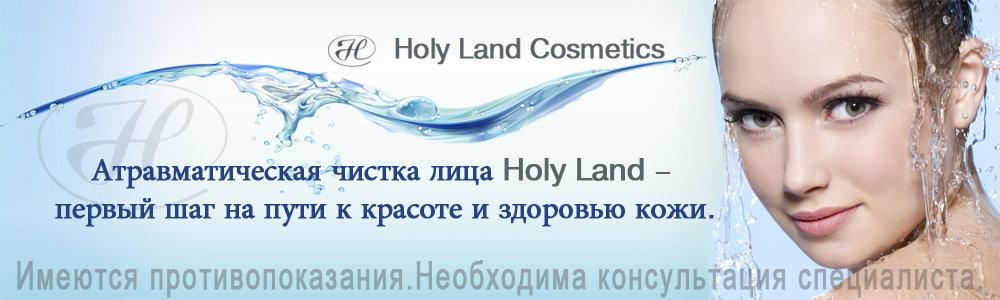 �����!!!� 04.04 �� 11.04 ������������� ������ Holy land ����� �� 1000 ������.