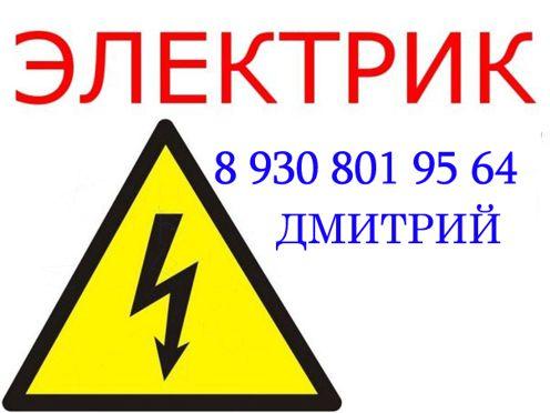 Рекомендую. Сбор заявок. Услуги электрика. Все виды электромонтажных работ - от срочных ремонтных работ до проведения электричества под ключ.