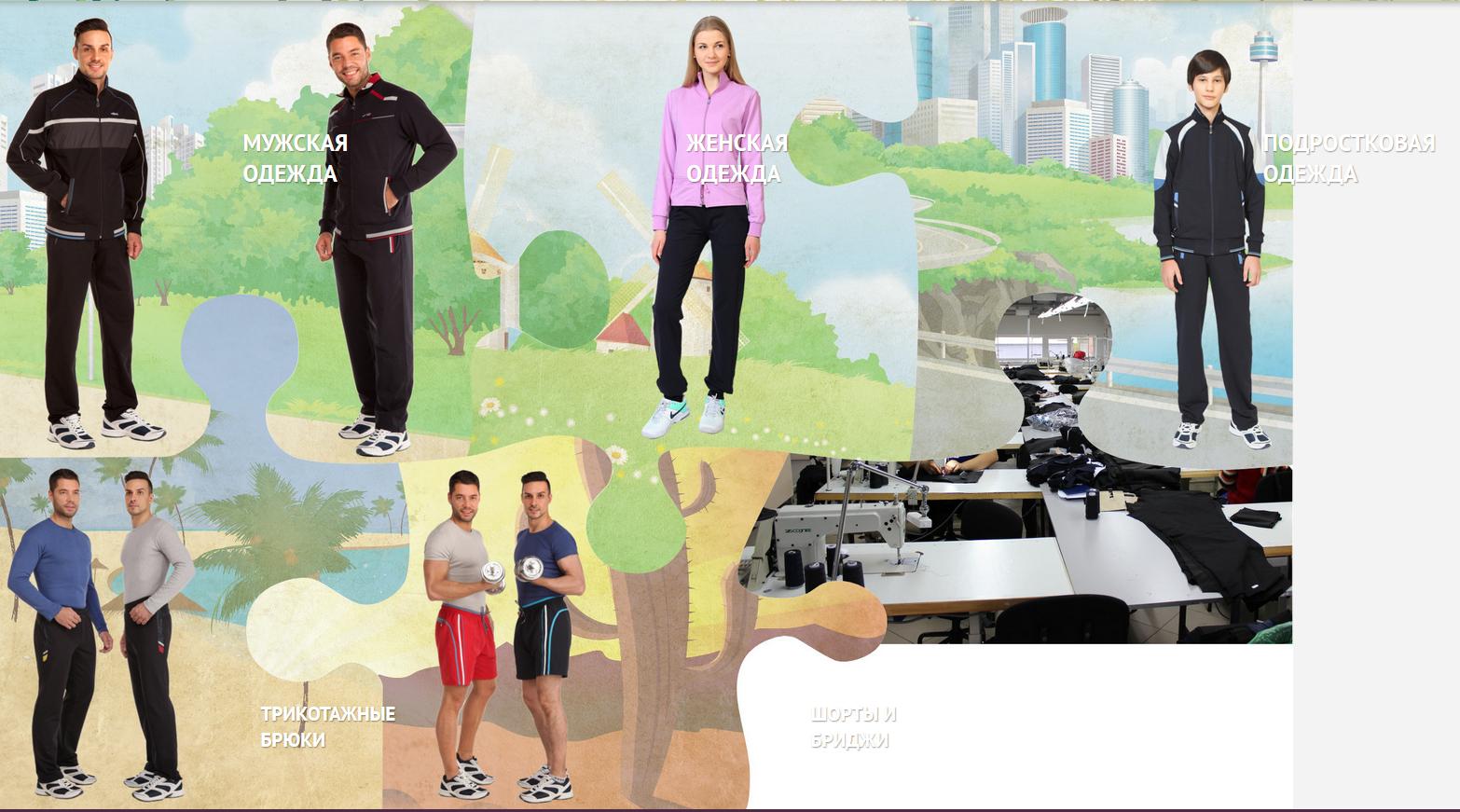 T@гертон - повседневная и спортивная одежда для всей семьи. Брюки трикотажные, летние, бриджи, шорты, спортивные