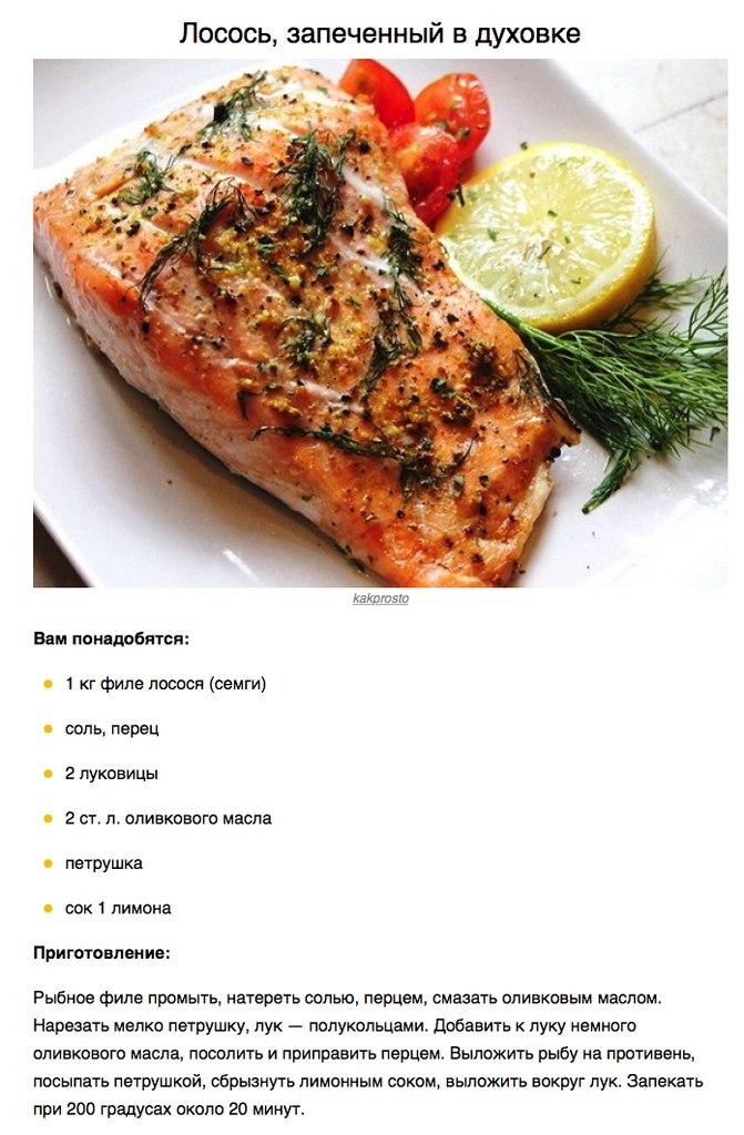 Рецепт лёгкого блюда на ужин