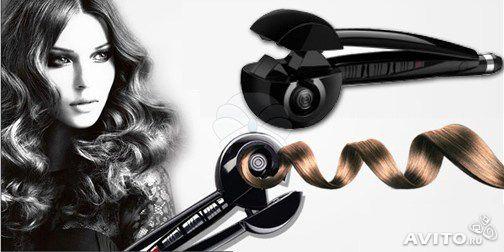 Только 3 дня! Babyliss Pro Perfect Curl. Пониженный орг сбор - 10 % по постоплате. Появились новинка - машинка для плетения косичек!