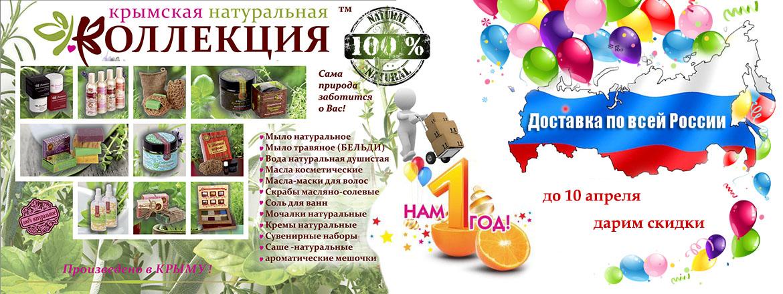 День рождения интернет-магазина Дары Крыма НН