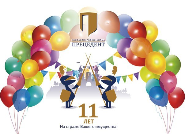 Компании Прецедент 11 лет!!
