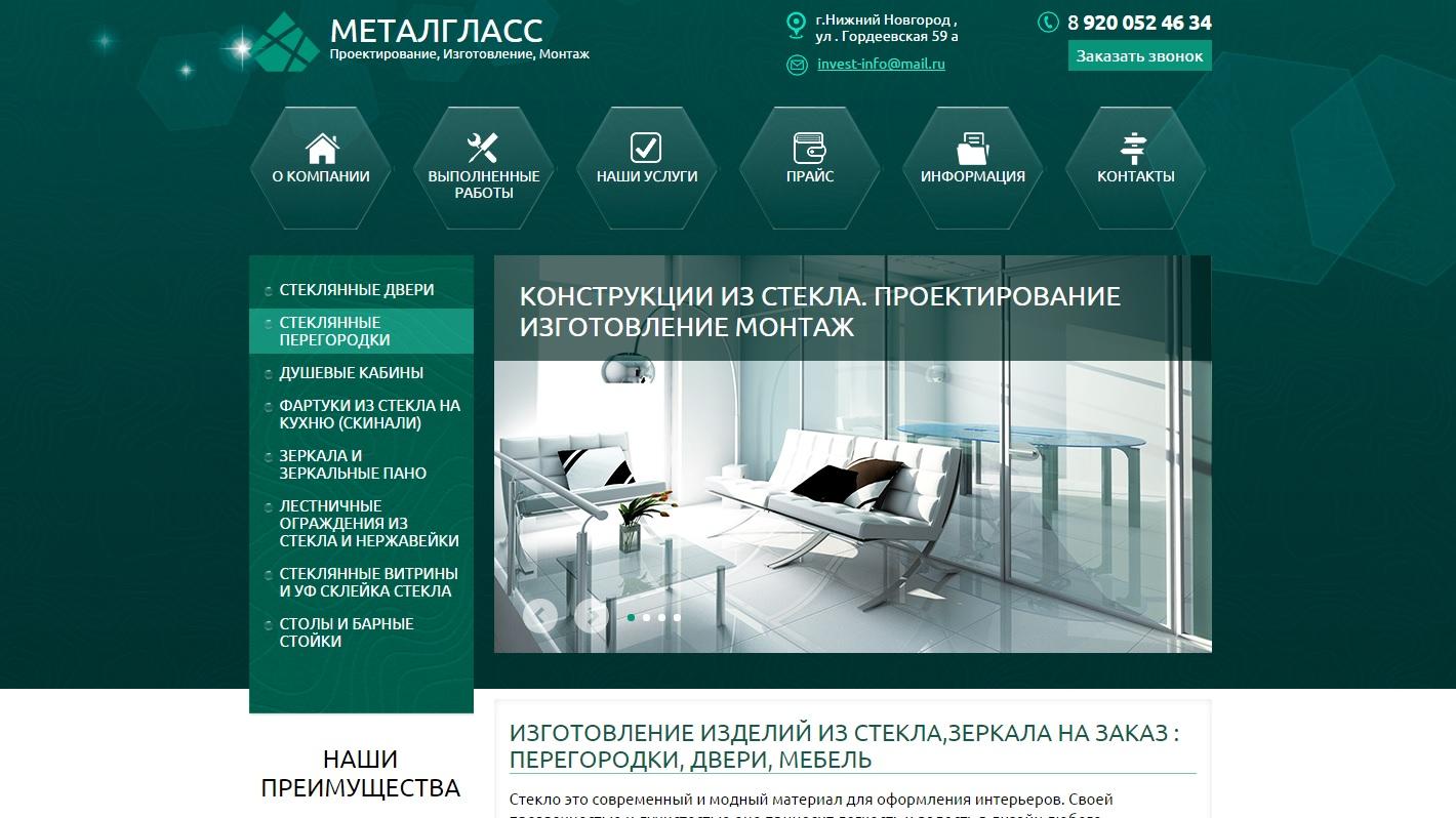 Запущен в активную работу сайт МеталГласс