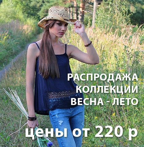 Распродажа от 220 руб. Лучшее VIAGGIO