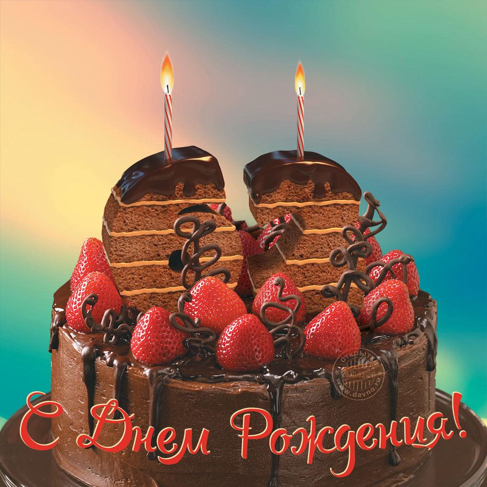 С днем рождения меня!