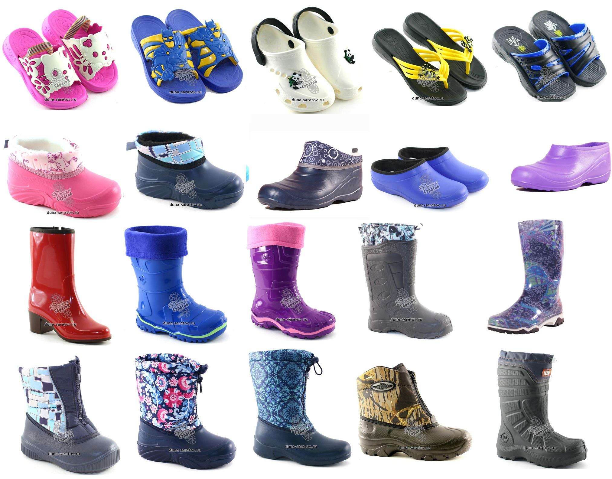 Обувь ПВХ, ЭВА - для всей семьи 2. Сапоги, галоши, сланцы, сноубутсы. Низкие цены.