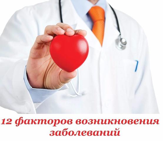 12 факторов возникновения заболеваний