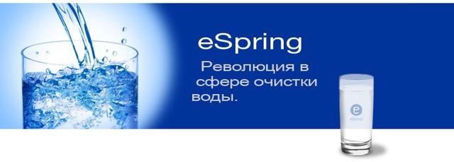 Приглашаю на презентацию водоочистительной системы E-spring