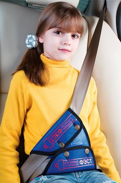 Безопасность во время путешествий.Детское удерживающее устройство ФЭСТ.Есть устройство для беременных.Аптечка Мамы и