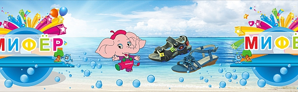 Бюджетная обувь для наших деток на все сезоны Мифёр-4