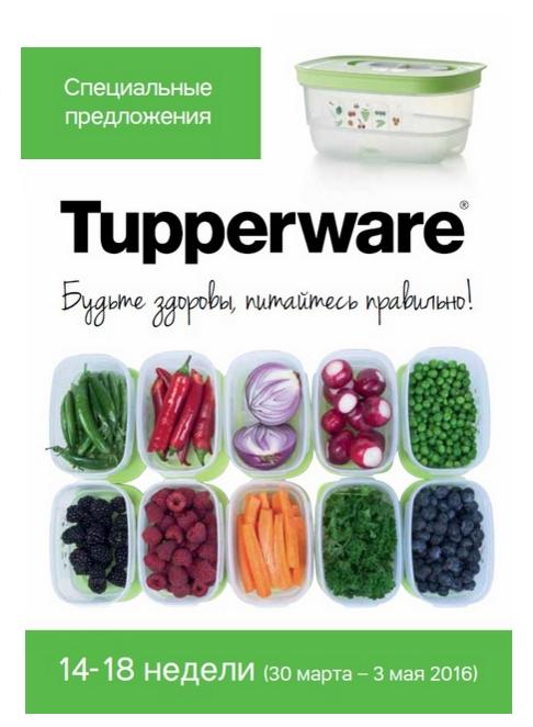 Сбор заказов. Tupperware - эксклюзивная высококачественная посуда для дома и кухни - 41.