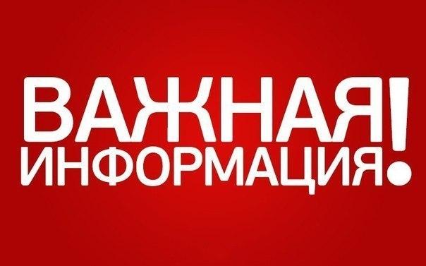 Прошу ознакомиться всем участникам, у кого в портрете выбран ЦР Автозавод-1 (пр. Молодежный)!!!
