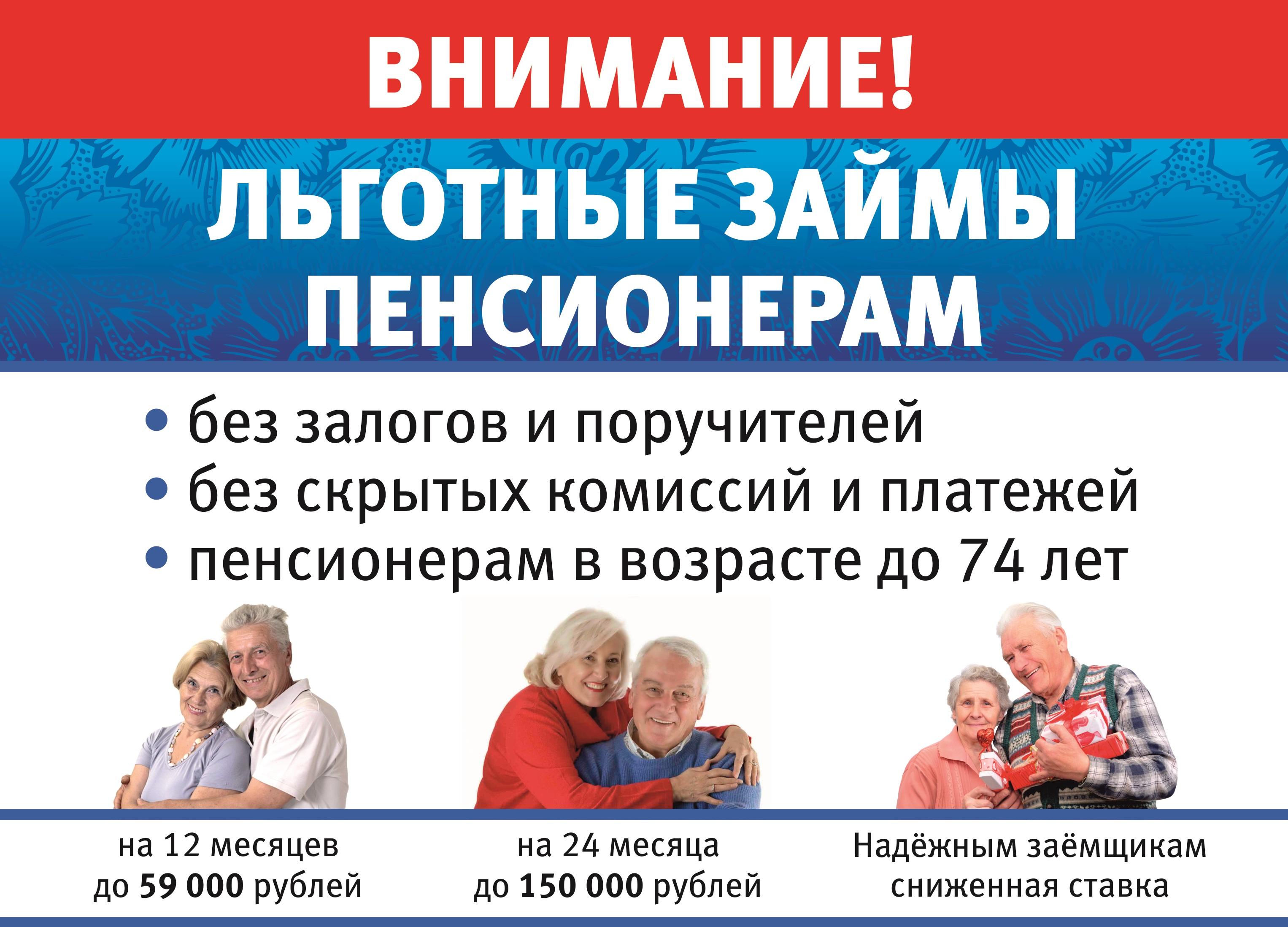 Льготные займы пенсионерам!
