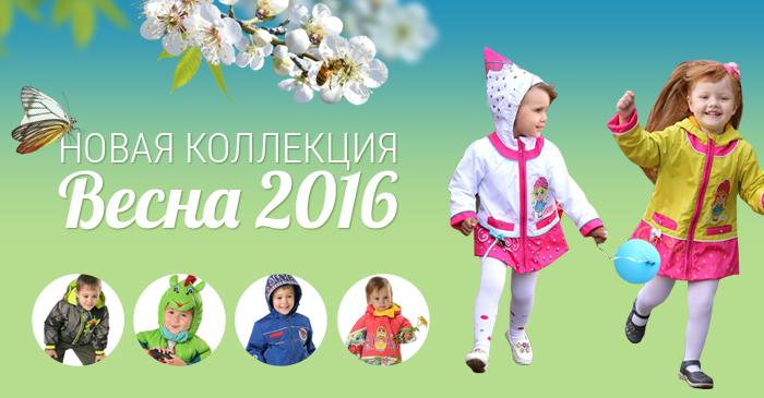 Сбор заказов. Широкий ассортимент очаровательной детской одежды российских, турецких и польских производителей (очень качественная одежда для детей всех возрастов, в т.ч. и для новорожденных). Удобно, тепло при морозе, уютно в жару! - 3