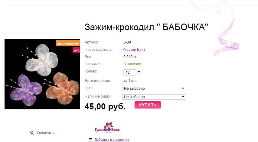 Сбор заказов. Аксессуары для волос и детская бижутерия Русский Бант-6